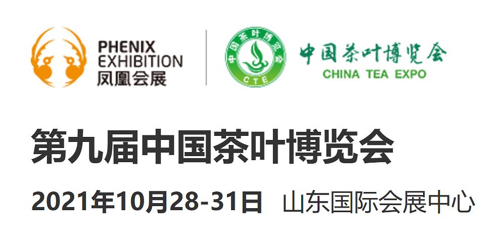 021第九届中国茶叶博览会